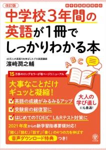 改訂版 中学校3年間の英語が1冊でしっかりわかる本 Book Cover