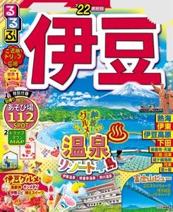 るるぶ伊豆'22 Book Cover