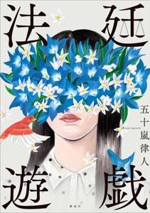 法廷遊戯 Book Cover