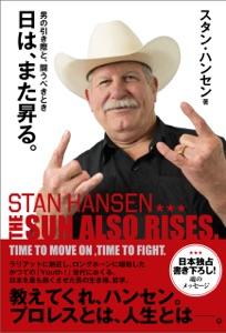 日は、また昇る。 男の引き際と、闘うべきとき THE SUN ALSO RISES. TIME TO MOVE ON, TIME TO FIGHT. Book Cover