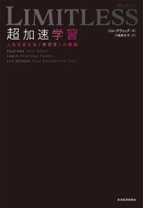 LIMITLESS 超加速学習―人生を変える「学び方」の授業 Book Cover