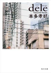 dele Book Cover