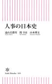 人事の日本史 Book Cover