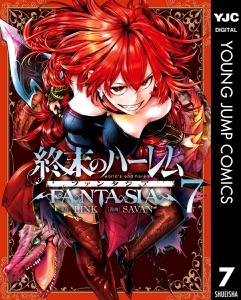 終末のハーレム ファンタジア セミカラー版 7 Book Cover