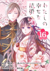 わたしの幸せな結婚【分冊版】 16 Book Cover