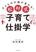 松村式 子育て仕掛学 Book Cover