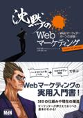 沈黙のWebマーケティング -Webマーケッター ボーンの逆襲- ディレクターズ・エディション Book Cover
