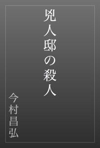 兇人邸の殺人 Book Cover