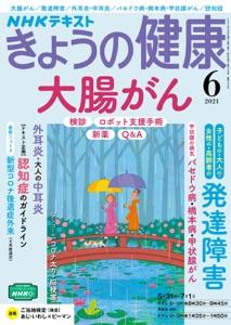 NHK きょうの健康 2021年6月号 Book Cover