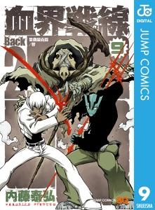 血界戦線 Back 2 Back 9 Book Cover