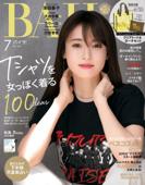 BAILA (バイラ) 2021年7月号 Book Cover