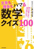 文系も理系もハマる数学クイズ100 Book Cover