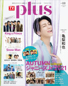 TVガイドPLUS VOL.44 Book Cover