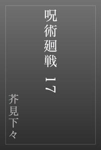 呪術廻戦 17 Book Cover