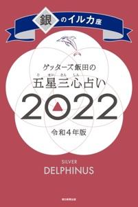 ゲッターズ飯田の五星三心占い銀のイルカ座2022 Book Cover