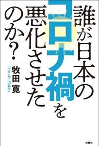 誰が日本のコロナ禍を悪化させたのか? Book Cover