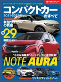 ニューモデル速報 統括シリーズ 2021-2022年 コンパクトカーのすべて Book Cover