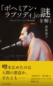 """「ボヘミアン・ラプソディ」の謎を解く~""""カミングアウト・ソング""""説の真相~ Book Cover"""