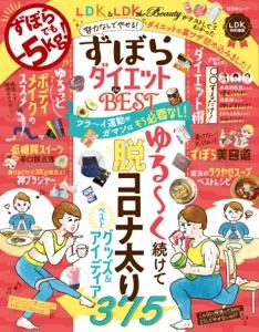 晋遊舎ムック ずぼらダイエット the BEST Book Cover