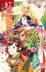 紅霞後宮物語~小玉伝~ 12 Book Cover