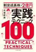 割安成長株で2億円 実践テクニック100 Book Cover