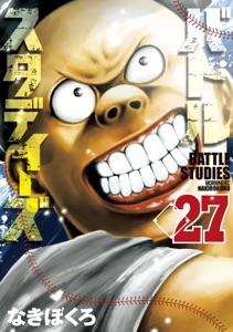 バトルスタディーズ(27) Book Cover