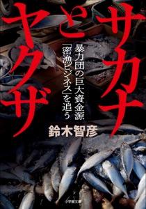 サカナとヤクザ ~暴力団の巨大資金源「密漁ビジネス」を追う~ Book Cover