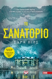 Download and Read Online Το Σανατόριο