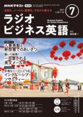 NHKラジオ ラジオビジネス英語 2021年7月号 Book Cover