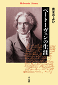 ベートーヴェンの生涯 Book Cover