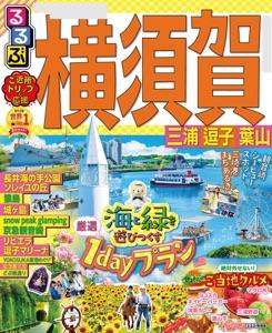 るるぶ横須賀 三浦 逗子 葉山(2022年版) Book Cover