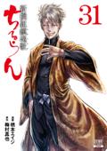 ちるらん 新撰組鎮魂歌 31巻 Book Cover