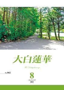 大白蓮華 2021年 8月号 Book Cover