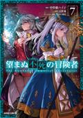 望まぬ不死の冒険者 7 Book Cover