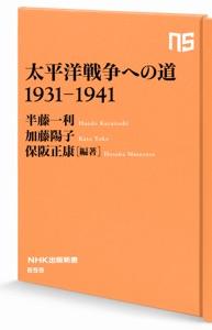 太平洋戦争への道 1931-1941 Book Cover