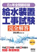 8カ年全問題収録 給水装置工事試験完全解答 (改訂7版) Book Cover
