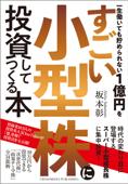 一生働いても貯められない1億円をすごい小型株に投資してつくる本 Book Cover