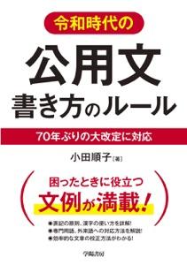 令和時代の公用文 書き方のルール Book Cover