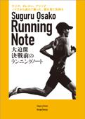 決戦前のランニングノート Book Cover