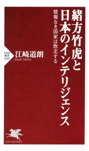 緒方竹虎と日本のインテリジェンス Book Cover