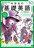 NHKラジオ 中学生の基礎英語 レベル2 2021年10月号 Book Cover