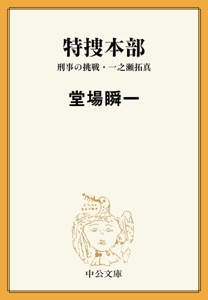特捜本部 - 刑事の挑戦・一之瀬拓真 Book Cover