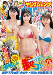 ヤングジャンプ 2021 No.45 Book Cover