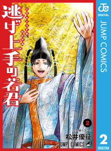 逃げ上手の若君 2 Book Cover