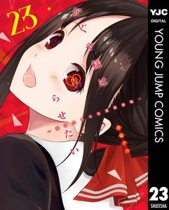 かぐや様は告らせたい~天才たちの恋愛頭脳戦~ 23 Book Cover