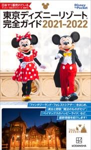 東京ディズニーリゾート完全ガイド 2021-2022 Book Cover
