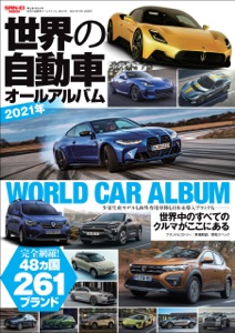 自動車誌MOOK 世界の自動車オールアルバム 2021年 Book Cover