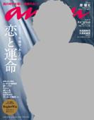 anan(アンアン) 2021年 6月16日号 No.2253[2021年後半、あなたの恋と運命] Book Cover