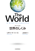 The World(ザ・ワールド) 世界のしくみ Book Cover