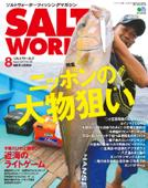 SALT WORLD 2017年8月号 Vol.125 Book Cover